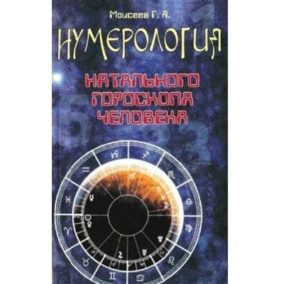 Нумерология натального гороскопа человека Моисеев Г.Я (0189) - Привлечение успеха и Нумерология