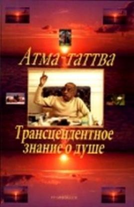 Атма-таттва. Трансцендентное знание о душе. (Атма-таттва. Трансцендентное знание о душе.)