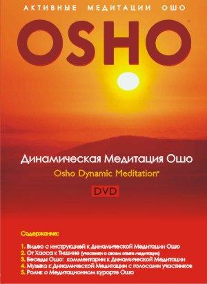 DVD ОШО Динамическая медитация ОШО