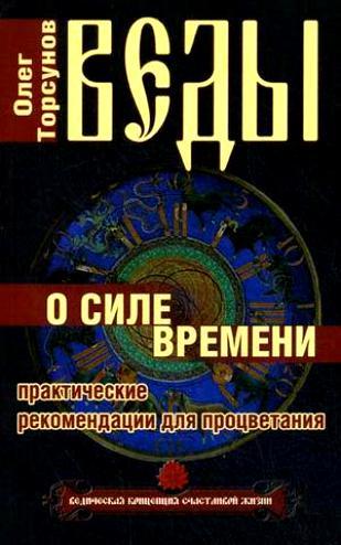 Веды о силе времени практические рекомендации для процветания / Торсунов О. (10 издание) - Привлечение успеха и Нумерология