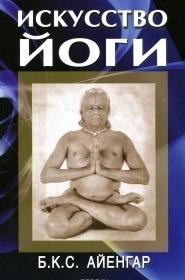 Искусство йоги Б.К.С. Айенгар (мягкий переплет) айенгар г женская йога и цикл луны месячный комплекс асан для женщин