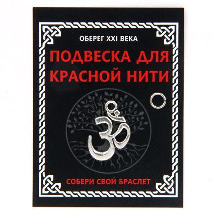 Подвеска Ом для красной нити с колечком, серебристая (KNP307 0,05 кг) подвеска роза мира для красной нити 37
