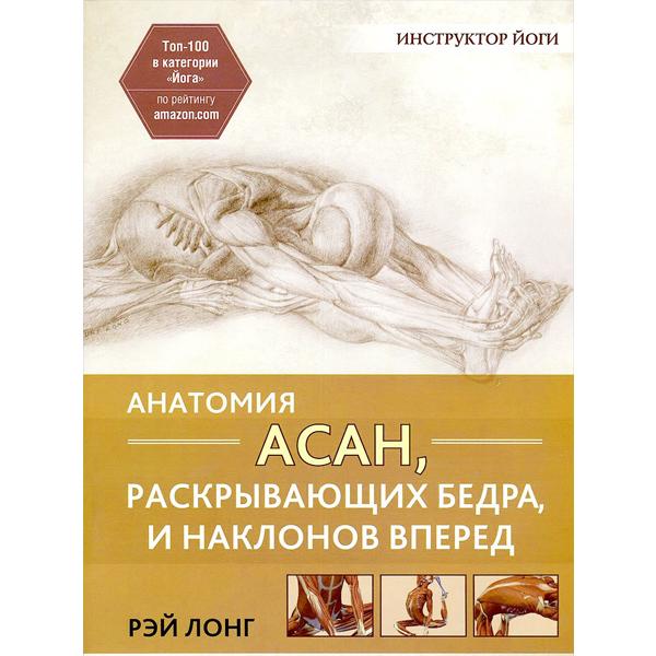 Анатомия асан, раскрывающих бедра, и наклонов вперед. / Лонг Р. (Анатомия )