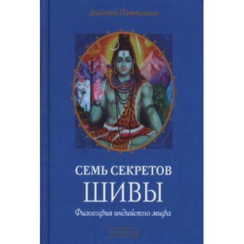 Семь секретов Шивы Паттанаик (25-2)