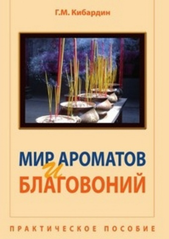 Мир ароматов и благовоний / Кибардин Геннадий каталог тибетских благовоний каталог тибетских благовоний