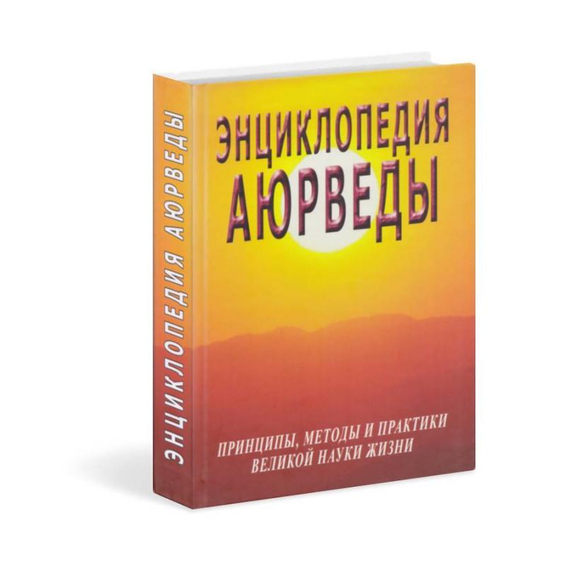 Энциклопедия аюрведы (Энциклопедия / Неаполитанский С.)
