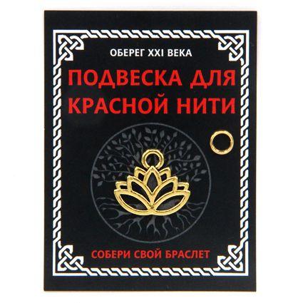 Подвеска Лотос для красной нити с колечком, золотистая (KNP012 0,05 кг) подвеска роза мира для красной нити 37