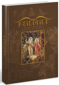 Рамаяна: Сказания о Господе Раме / Бхакти Викаши Свами (0.5 кг)