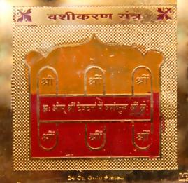 Шри Вашикарана янтра (для привлечения партнёра в жизни) шри пандра ка янтра