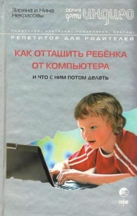 Как оттащить ребенка от компьютера (2007) / Заряна и Нина Некрасовы (Как оттащить ребенка от компьютера (2007) / Заряна и Нина Некрасовы)