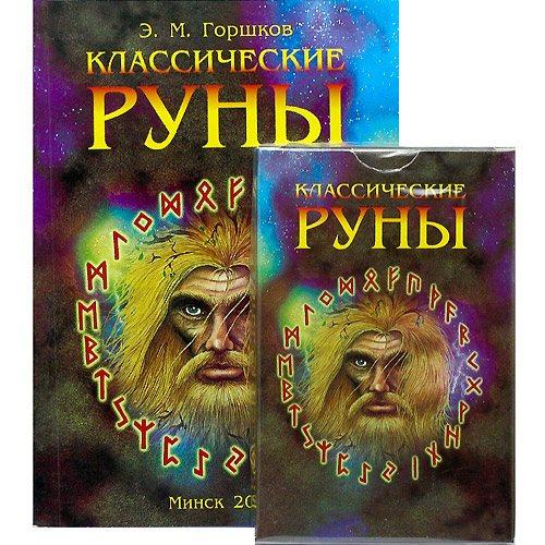 Руны классические + Книга / Горшков Э.М.