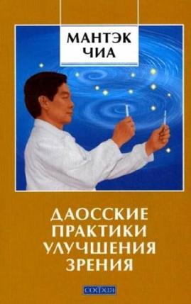 Даосские практики улучшения зрения Чиа Мантэк (Даосские практики улучшения зрения /  Мантэк Чиа)