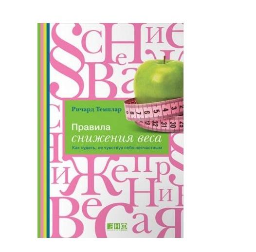 Правила снижения веса/Ричард Темплар (как похудеть не чувствуя себя несчастным)