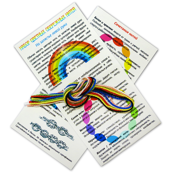 Набор цветных обережных нитей (7шт)