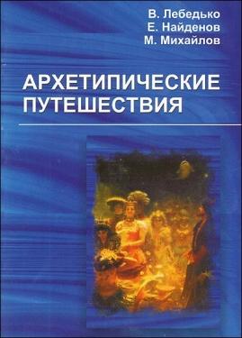 Архетипические путешествия -  Лебедько В. (Архетипические путешествия -  Лебедько В.)