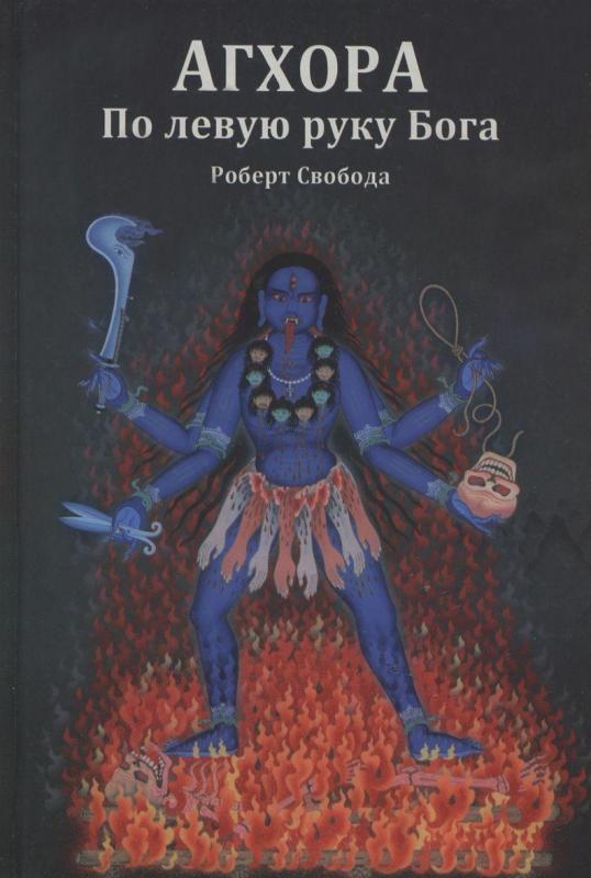 Агхора 1 по левую руку бога / Роберт Свобода (0.5 кг)