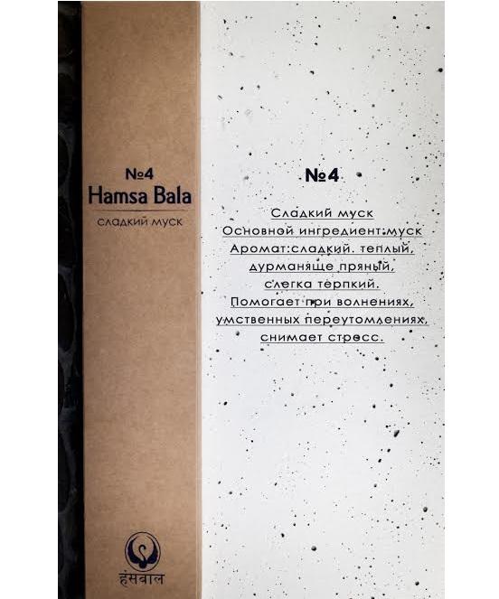 Фото - Благовония cладкий Мускус Хамса Бала / Sweet Musk Hamsa Bala (15 г) благовония сандал hamsa bala 15 г