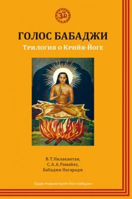 Голос Бабаджи. Трилогия о Крийя йоге Нилакантан (Голос - В.)