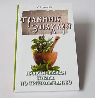 Травник знахаря.Практическая книга по траволечению (AMR089)
