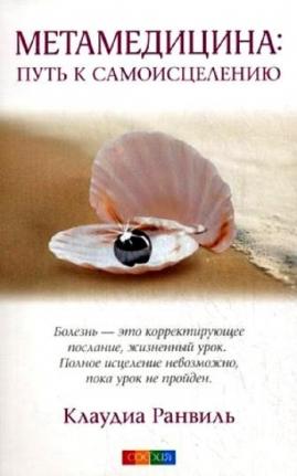Метамедицина: путь к самоисцелению / Клаудиа Ранвиль (1шт)
