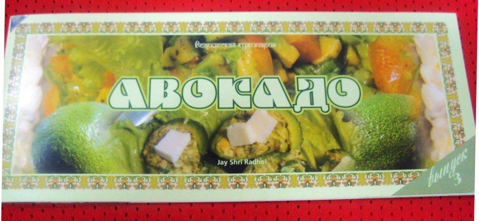 Ведическая кулинария. Авокадо / Редхе Ш. (Ведическая кулинария. Авокадо / Редхе Ш.)