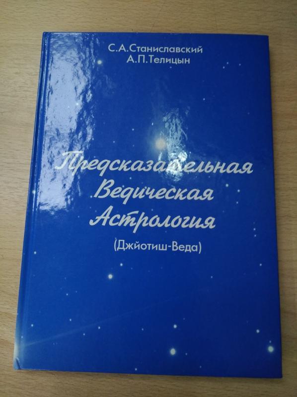 Предсказательная Ведическая Астрология (Джйотиш-Веда) (0,4 кг)