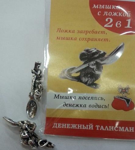 Денежный талисман Мышка с ложкой (2.5 см металл) цена