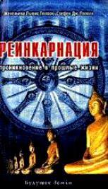 Реинкарнация - проникновения в прошлые жизни (Реинкарнация - проникновения в прошлые жизни)