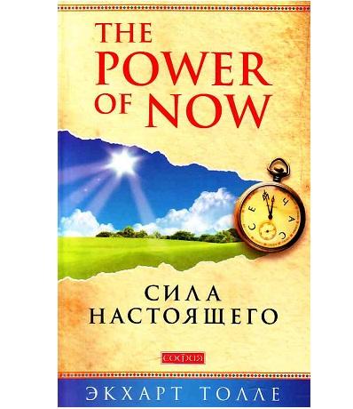 Толле Экх The power of now Сила настоящего (мяг) толле экхарт the power of now сила настоящего