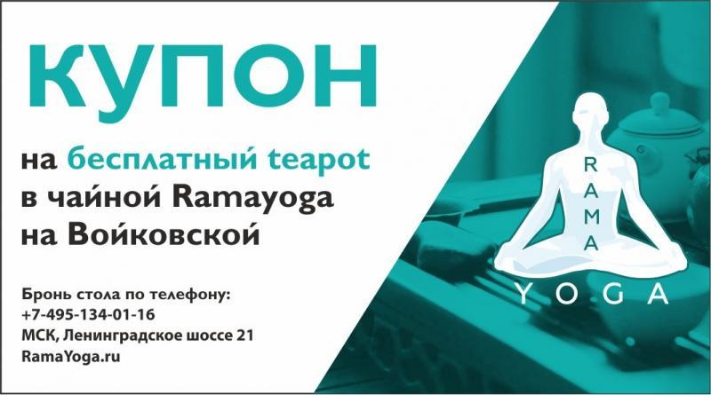 Купон на бесплатный teapot playstation network card 2500 карта оплаты 2500 рублей