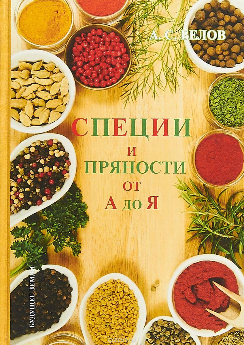 Фото - Специи и пряности от А до Я (тв переплет) соусы и специи