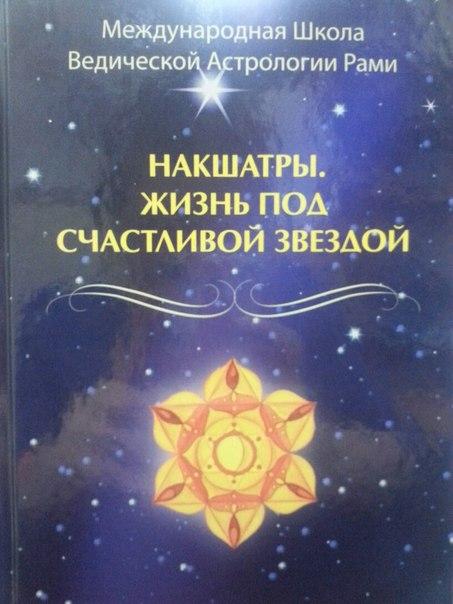 купить Накшатры. Жизнь под счастливой звездой / Рами Блект ( (Рами Блект)) по цене 2037 рублей