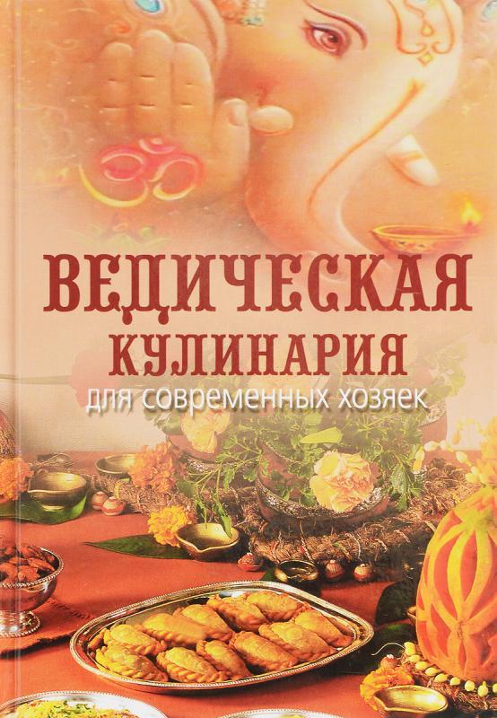 Ведическая кулинария для современных хозяек (12 издание) цена 2017