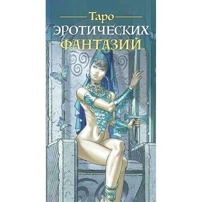 Таро Эротических фантазий (0,1 кг)