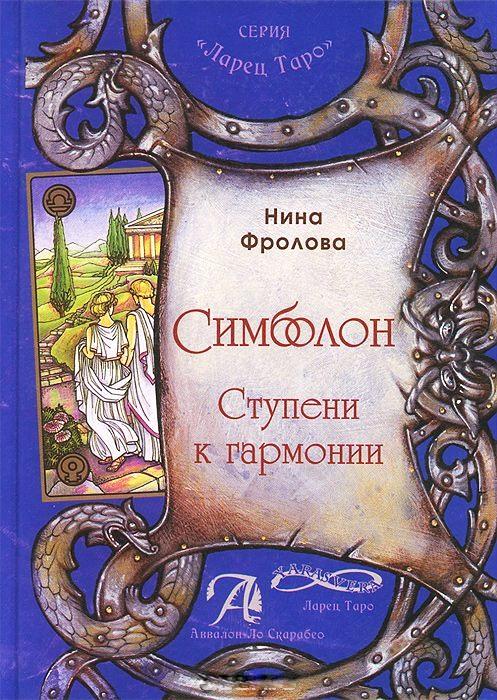 цена на Книга Оракул Симболон. Ступени гармонии (0,2 кг)