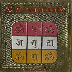 цена Шри Дханада янтра (для богатства, защита от бедности, обретение богатства) (большая 8см)