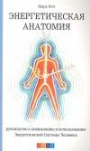 Марк Рич. Энергетическая анатомия ()