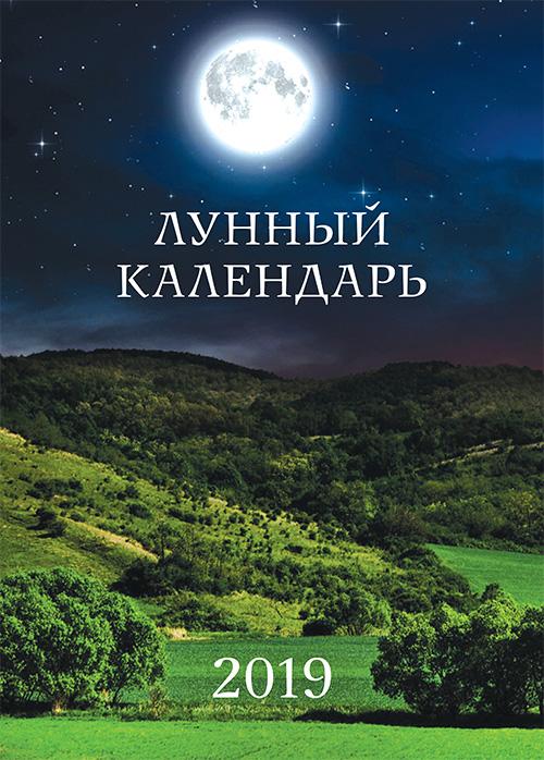 Лунный календарь на 2019 год перекидной настенный (0,05 кг)