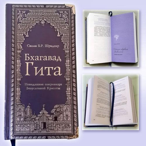 Книга Бхагавад Гита (BGA0108)
