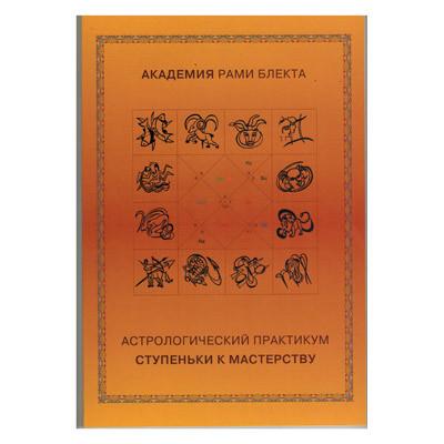 Астрологический практикум, ступеньки к мастерству Рами Блект (мягкий переплет)
