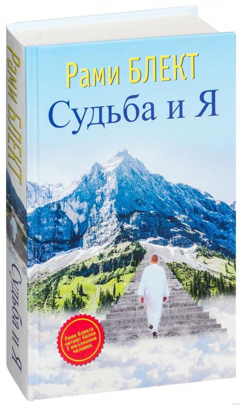 купить Судьба и я Рами Блект (Судьба и Я) по цене 315 рублей