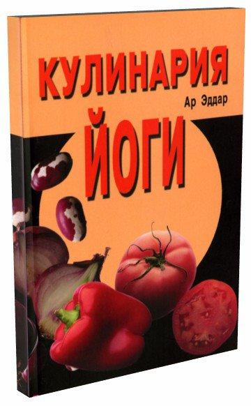 Кулинария Йоги Эддар (Кулинария Йоги / Эддар) цены