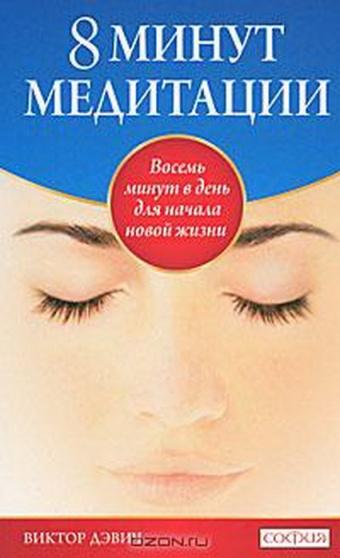 8 минут медитации Виктор Дэвич