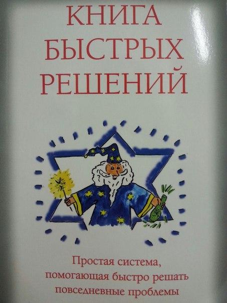 Роберт Джерард. Книга быстрых решений (Роберт Джерард. Книга быстрых решений )