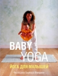 Йога для малышей Bаby Yоgа / Франсуаза Б. Фридман (Йoга для малышeй)