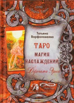 Книга Таро Магия Наслаждения. Дорогами Эроса, Т. Ворфоломеева (0,2 кг)