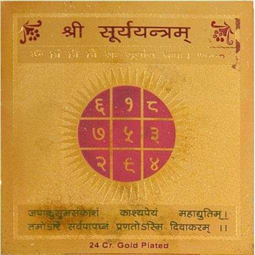 Шри Сурья янтра (янтра Солнца, здоровье, энергия и успех в жизни) шри пандра ка янтра