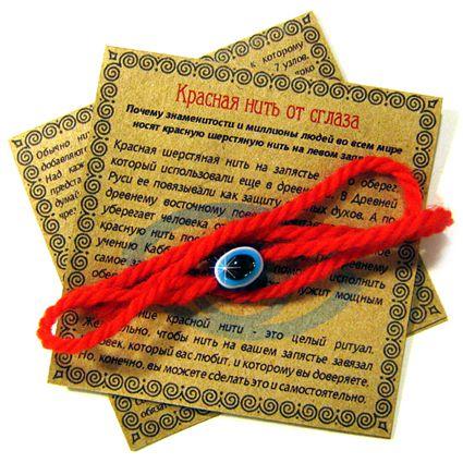 Красная нить От сглаза (турецкий глаз) (KN002-1) am 1763оберег красная нить латунь в асс