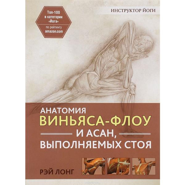 Анатомия виньяса-флоу и асан, выполняемых стоя / Лонг Р. (Анатомия )