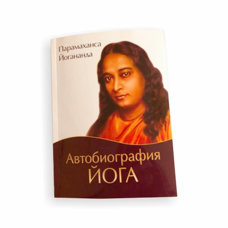 Автобиография Йога (0.5 кг)